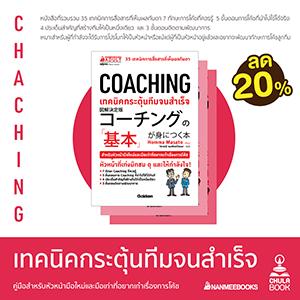 หนังสือ COACHING เทคนิคกระตุ้นทีมจนสำเร็จ ลดราคาพิเศษ 20%