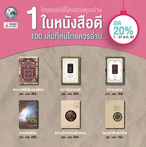 โปรโมชั่น หนังสือดี 1 ใน 100 เล่ม ที่คนไทยควรอ่าน ลดพิเศษ 20%