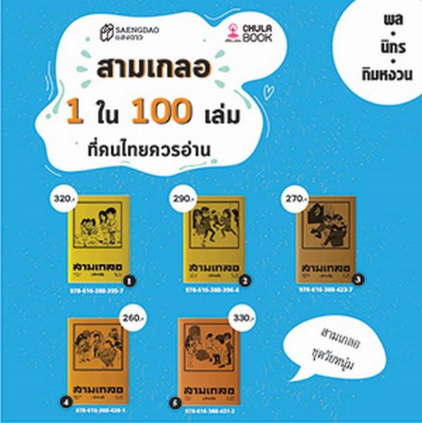 แนะนำหนังสือ สามเกลอ : ชุดวัยหนุ่ม เล่ม 1-5 เขียนโดย ป.อินทรปาลิต 1 ใน 100 เล่ม ที่คนไทยควรอ่าน