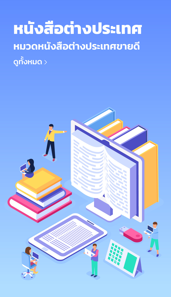 หนังสือต่างประเทศ