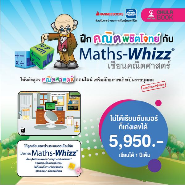 แนะนำ...สินค้าใหม่!! สื่อการเรียนการสอน...คอร์ทออนไลน์ โปรแกรม Maths-Whizz ฝึกคณิตพิชิตโจทย์ กับ Maths-Whizz เซียนคณิตศาสตร์