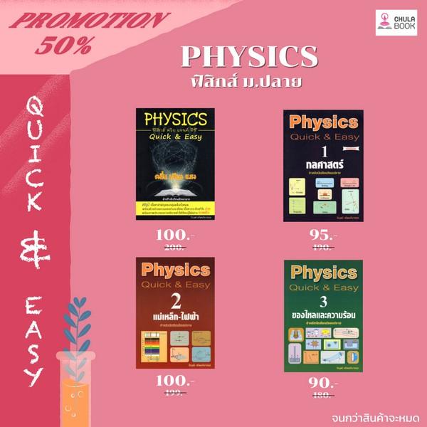 โปรโมชั่น หนังสือฟิสิกส์ ม.ปลาย ลดพิเศษ 50%