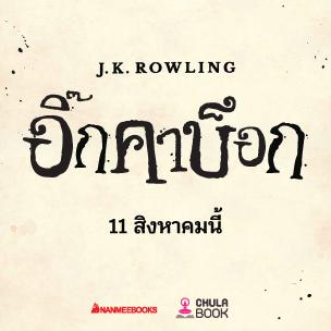 """(มาใหม่) วรรณกรรมสำหรับเยาวชน ผลงานเล่มใหม่ของ J.K. Rowling เรื่อง """"อิ๊กคาบ๊อก (The Ickabog)"""" ฉบับภาษาไทย"""