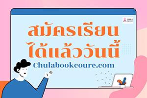 Chulabookcorse.com แหล่งเรียนรู้ออนไลน์ ไร้ขีดจำกัด เรียนได้ทุกที่ทุกเวลา
