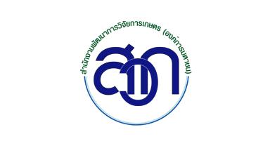 สวก. ARDA สำนักงานพัฒนาการวิจัยการเกษตร (องค์การมหาชน)