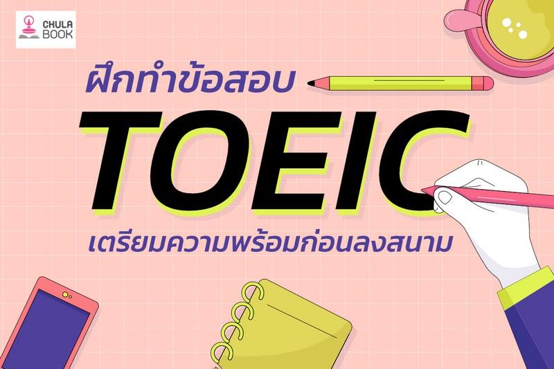 รวบรวมหนังสือติวสอบ Toeic