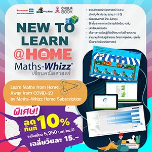 ชุด Maths - Whizz เซียนคณิตศาสตร์  ลดพิเศษ 10 %
