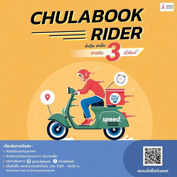 Chulabook Rider อีกระดับของการบริการตอบโจทย์ยุค New Normal