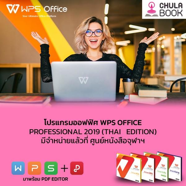 แนะนำ สินค้าใหม่ โปรแกรมออฟฟิศ WPS OFFICE PROFESSIONAL 2019