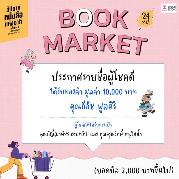 ประกาศรายชื่อผู้โชคดีที่ได้รับรางวัล ทองคำมูลค่า 10,000 บาท  จากงาน Book Market ช้อปฟินๆ  งานหนังสือออนไลน์ 24 ชม.