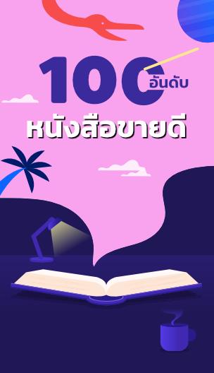 100 อันดับหนังสือขายดี