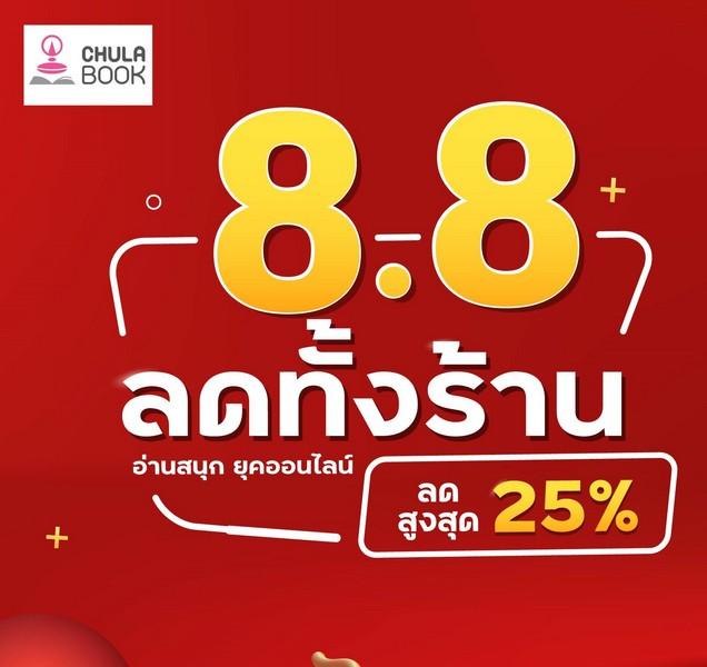 8.8 ลดทั้งร้าน อ่านสนุก ยุคออนไลน์ ลดสูงสุด 25%