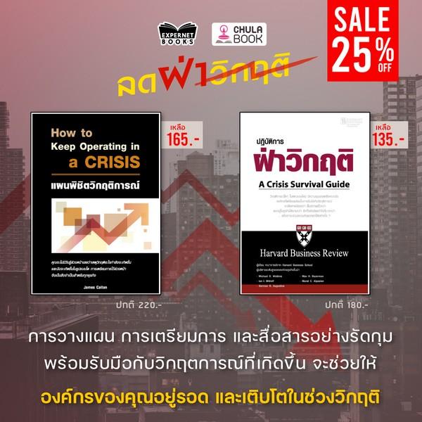 โปรโมชั่นลดฝ่าวิกฤติ  หนังสือลดพิเศษ 25%จาก Expernet Book