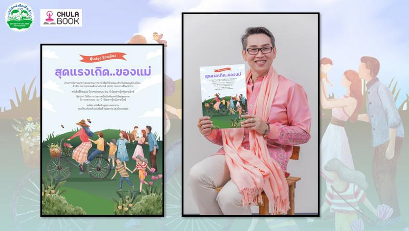 ภาพเสวนา E-Book สุดแรงเกิด...ของแม่ ตุ๊บปอง ร้อยเรียง