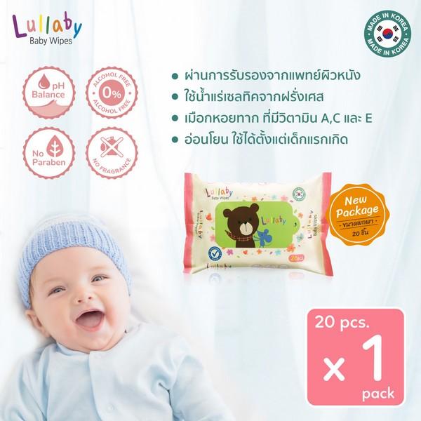 lullaby baby wipes  ทิชชู่เปียกลัลลาบายขนาด 20 แผ่น สูตรน้ำแร่จากฝรั่งเศส 1 ห่อ