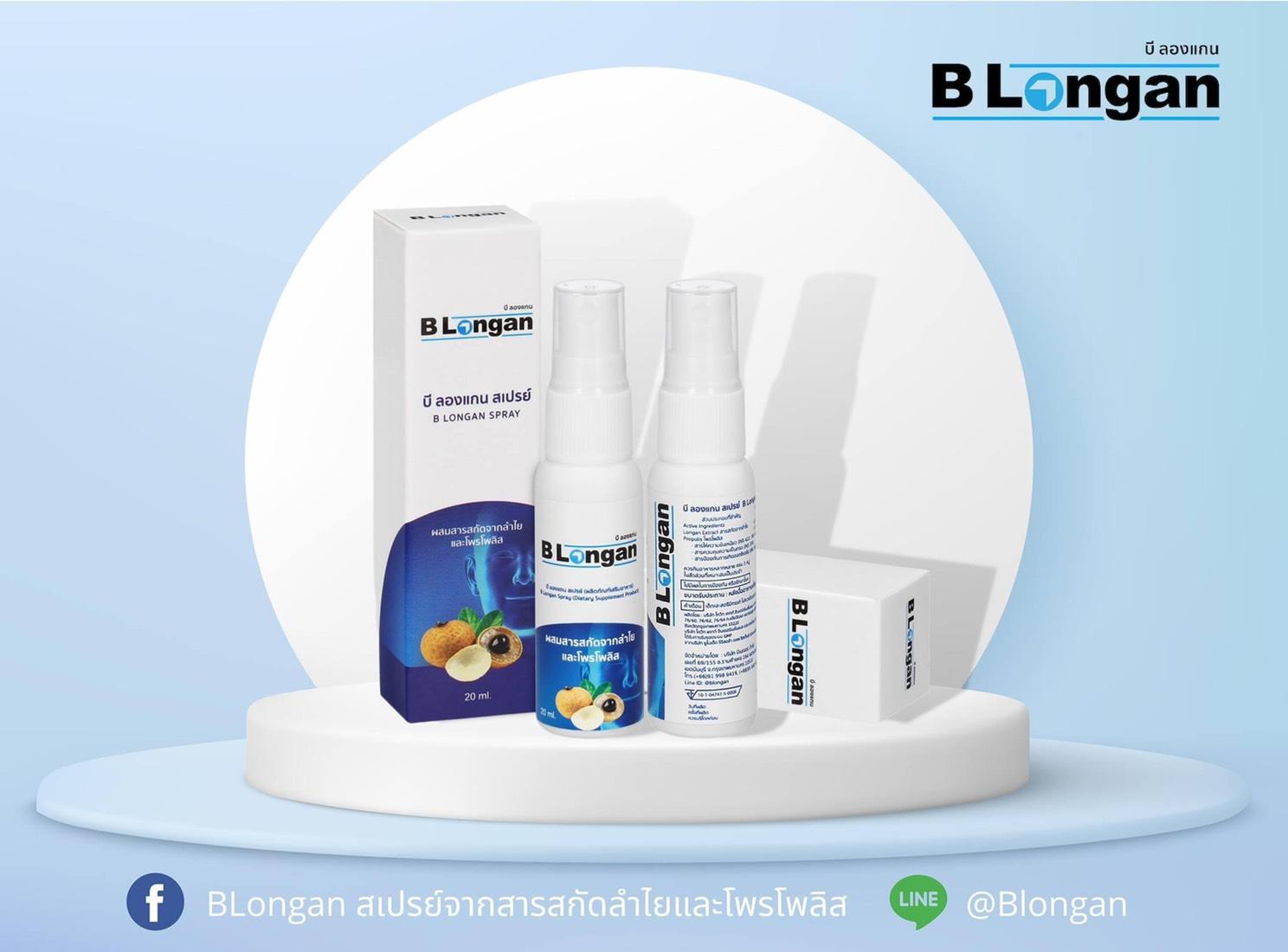 B Longan Mouth Spray