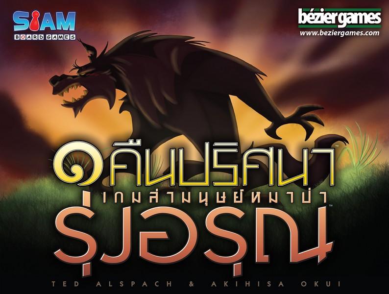 บอร์ดเกม ๑ คืนปริศนา เกมล่ามนุษย์หมาป่า รุ่งอรุณ (One Night Ultimate Werewolf Daybreak - TH)