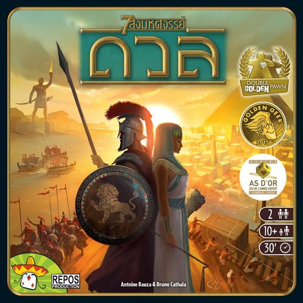 บอร์ดเกม 7 สิ่งมหัศจรรย์ ดวล (7 Wonders duel - TH)
