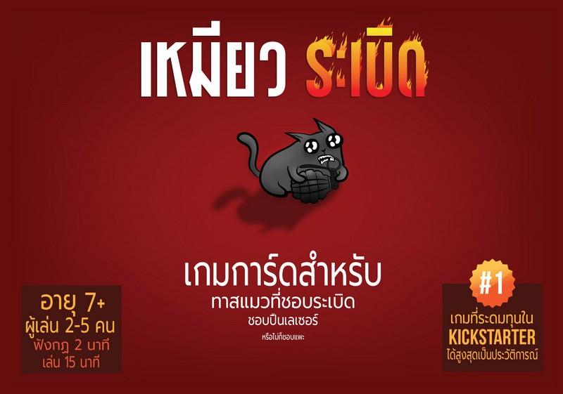 เหมียวระเบิด (Exploding Kitten - TH)