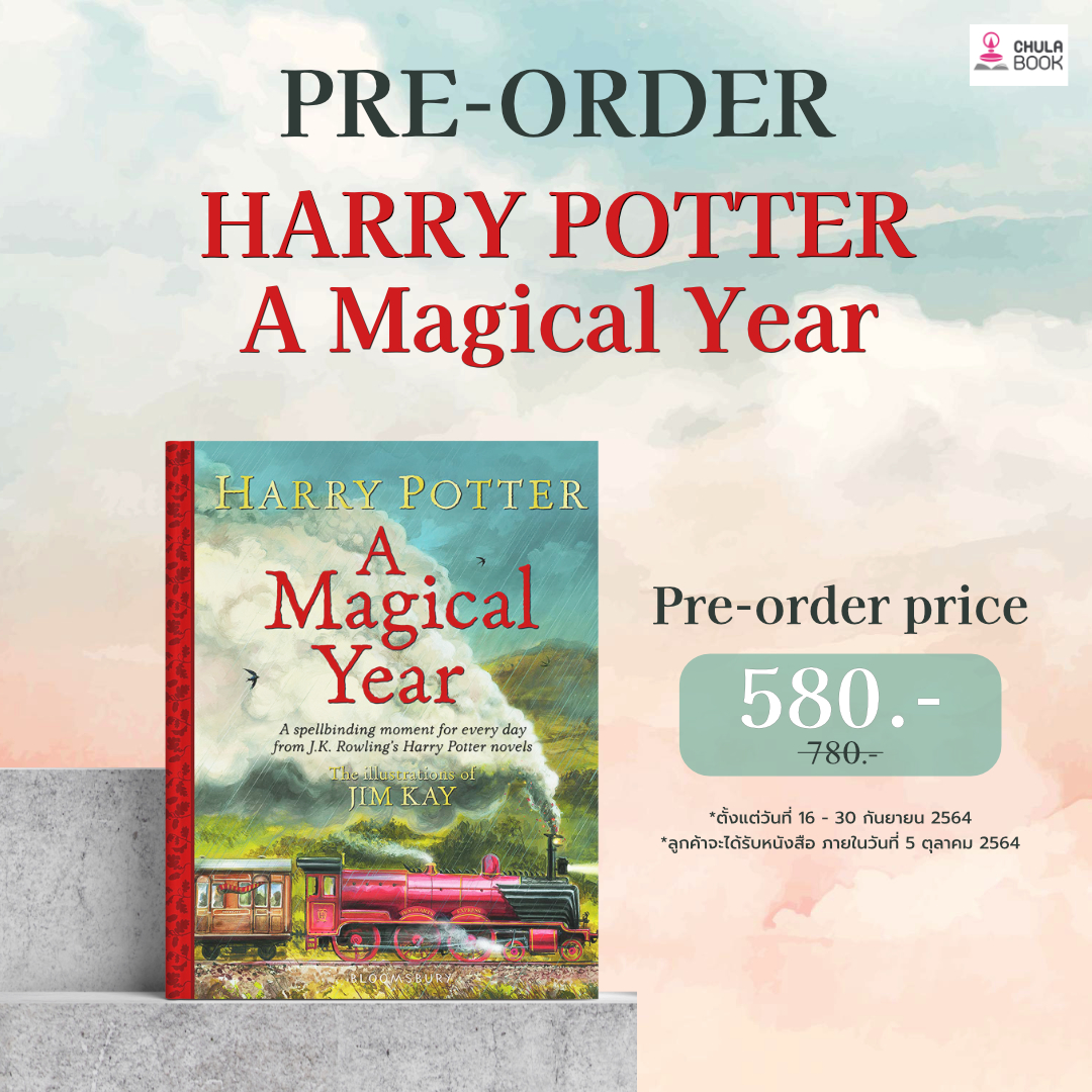 Pre-order  HARRY POTTER: A MAGICAL YEAR (THE ILLUSTRATIONS OF JIM KAY) ผู้แต่ง J.K. ROWLING