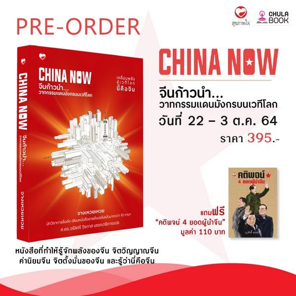 Pre-order CHINA NOW จีนก้าวนำวาทกรรมแดนมังกรบนเวทีโลก แถมฟรี! คติพจน์ 4 ยอดผู้นำจีน 1 เล่ม (มูลค่า 110 บ.)