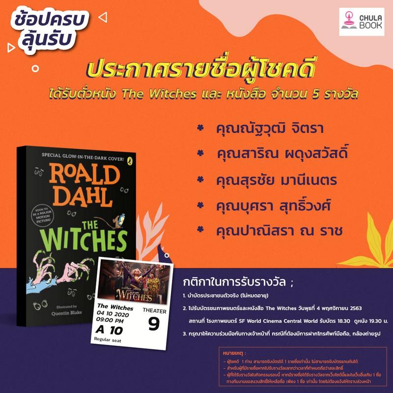 ประกาศรายชื่อผู้โชคดี ได้รับตั๋วหนัง THE Witches และหนังสือ จำนวน 5 รางวัล