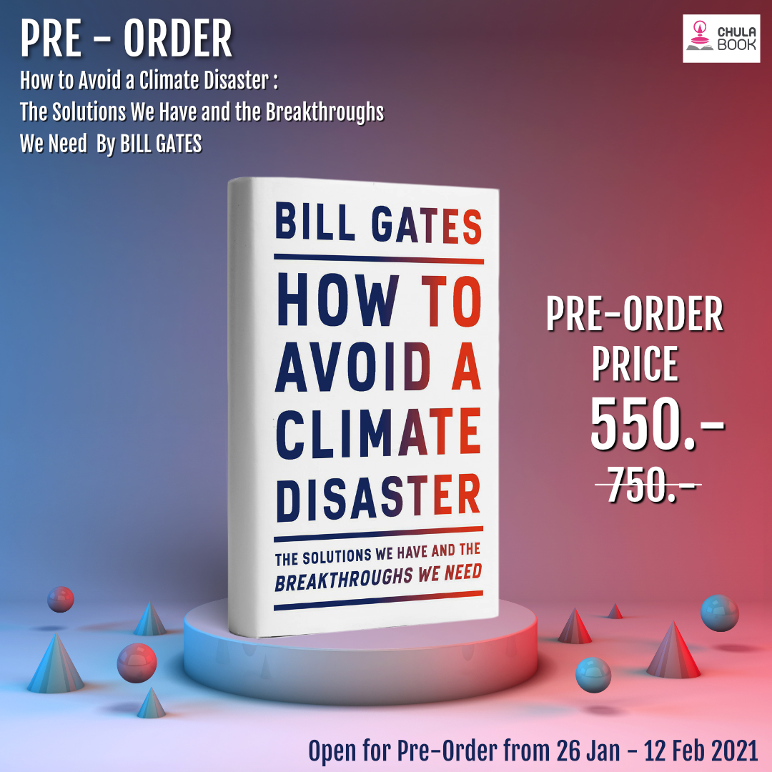 Pre-order How to Avoid a Climate Disaster : The Solutions We Have and the Breakthroughs We Need By BILL GATES