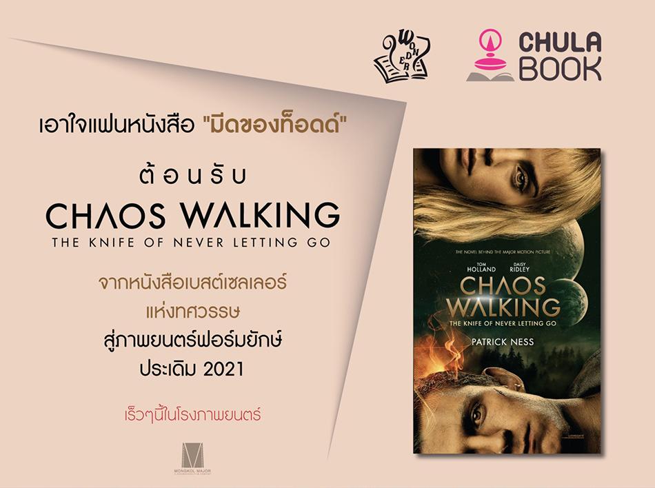 นิยายขายดี สู่หนังฟอร์มยักษ์ 'Chaos Walking'