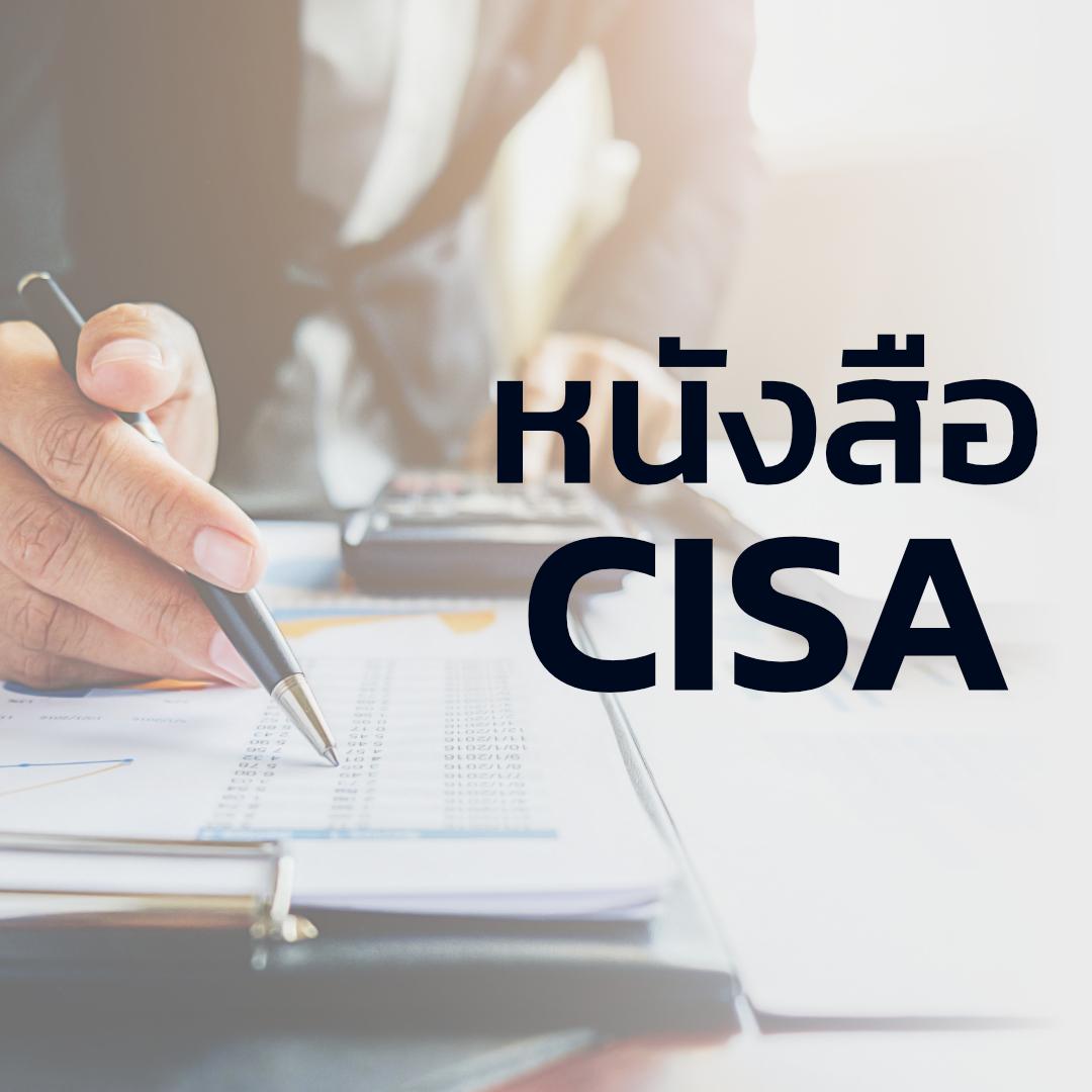 หลักสูตร CISA