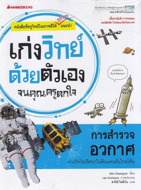 การสำรวจอวกาศ :ชุดเก่งวิทย์ด้วยตัวเองจนคุณครูตกใจ