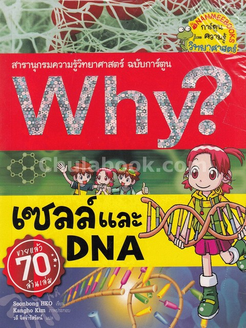 เซลล์และ DNA :สารานุกรมความรู้วิทยาศาสตร์ ฉบับการ์ตูน WHY? (การ์ตูนความรู้วิทยาศาสตร์)