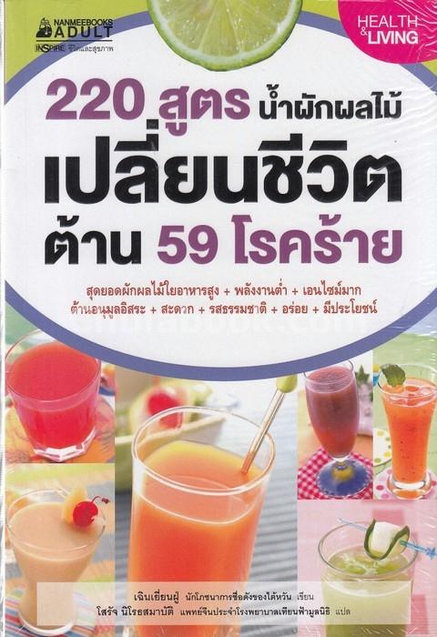 220 สูตร น้ำผักผลไม้เปลี่ยนชีวิต ต้าน 59 โรคร้าย