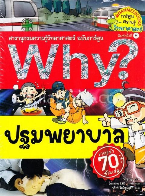 ปฐมพยาบาล :สารานุกรมความรู้วิทยาศาสตร์ ฉบับการ์ตูน WHY? (การ์ตูนความรู้วิทยาศาสตร์)