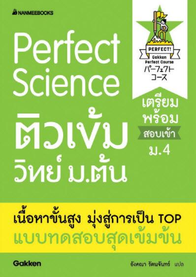 PERFECT SCIENCE ติวเข้มวิทย์ ม.ต้น