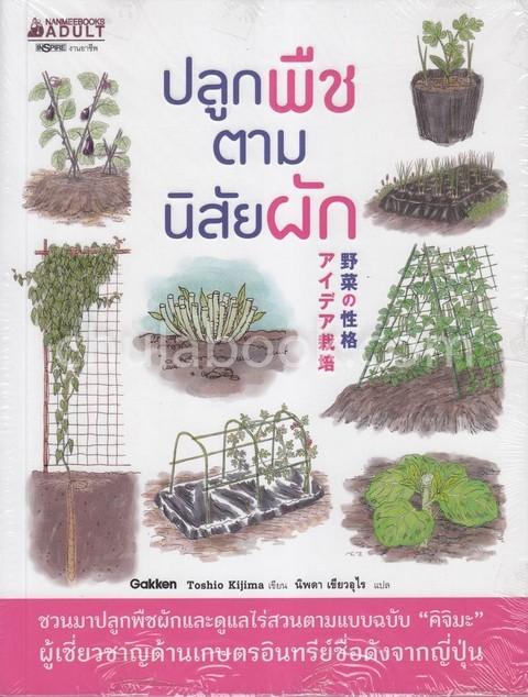 ปลูกพืชตามนิสัยผัก