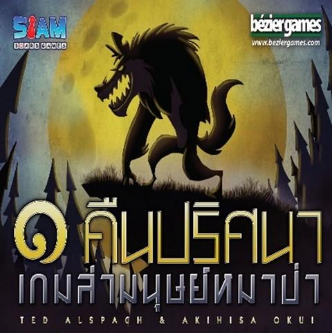 เกม1คืนปริศนาเกมล่ามนุษย์หมาป่า