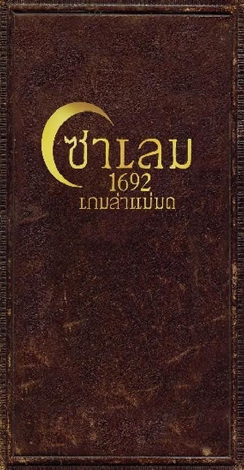 เกม ซาเลม 1692