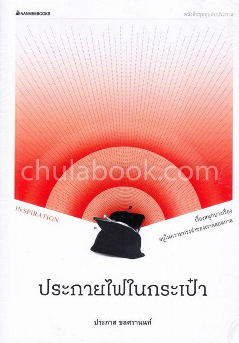 ประกายไฟในกระเป๋า :ชุดคุยกับประภาส