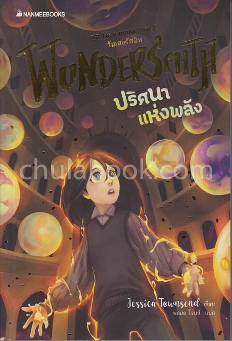 WUNDERSMITH ปริศนาแห่งพลัง :ชุด NEVERMOOR เล่ม 2