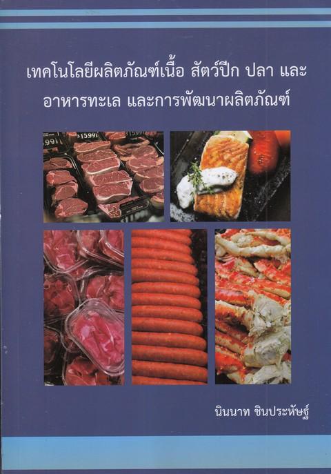 เทคโนโลยีผลิตภัณฑ์เนื้อ สัตว์ปีก ปลา และอาหารทะเล และการพัฒนาผลิตภัณฑ์