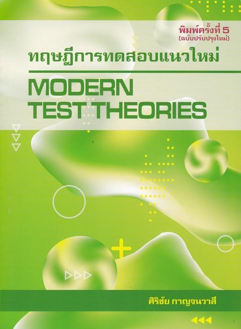 ทฤษฎีการทดสอบแนวใหม่ (MODERN TEST THEORIES)