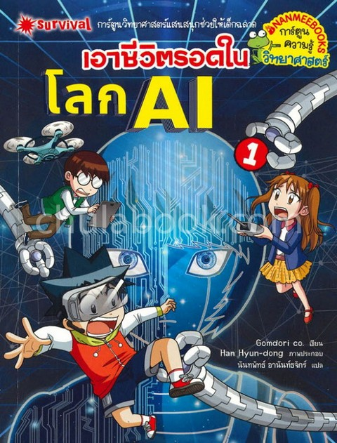 เอาชีวิตรอดในโลก AI เล่ม 1 :การ์ตูนความรู้วิทยาศาสตร์