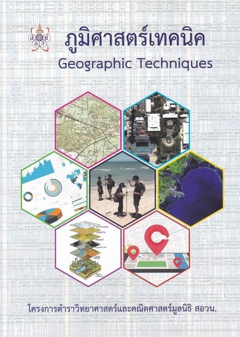 ภูมิศาสตร์เทคนิค (GEOGRAPHIC TECHNIQUES) :โครงการตำราวิทยาศาสตร์และคณิตศาสตร์มูลนิธิ สอวน.