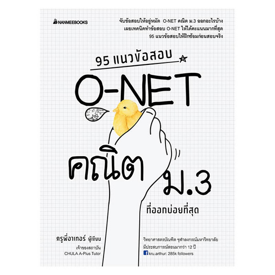 95 แนวข้อสอบ O-NET คณิต ม.3 ที่ออกบ่อยที่สุด