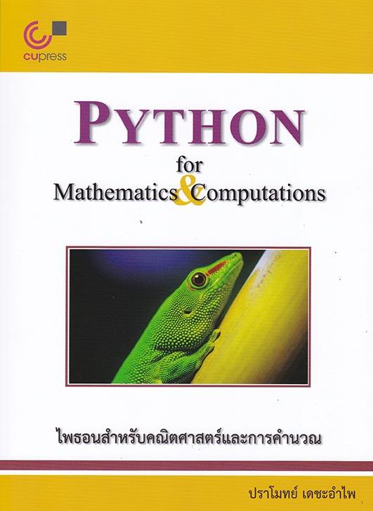 ไพธอนสำหรับคณิตศาสตร์และการคำนวณ (PYTHON FOR MATHEMATICS & COMPUTATIONS)