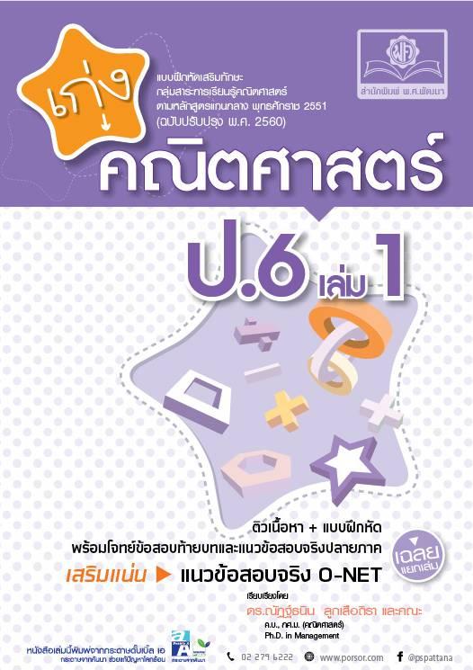 เก่งคณิตศาสตร์ ป.6 เล่ม 1 (พร้อมเฉลย) :แบบฝึกหัดเสริมทักษะ กลุ่มสาระการเรียนรู้คณิตศาสตร์