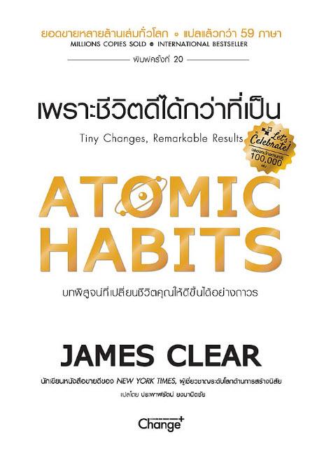 ATOMIC HABITS เพราะชีวิตดีได้กว่าที่เป็น