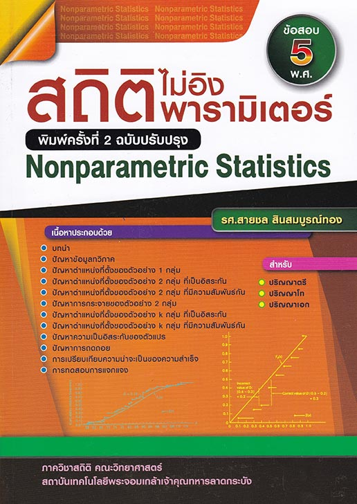 สถิติไม่อิงพารามิเตอร์ (NONPARAMETRIC STATISTICS)
