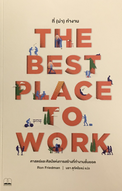 ที่ (น่า) ทำงาน :ศาสตร์และศิลป์แห่งการสร้างที่ทำงานชั้นยอด