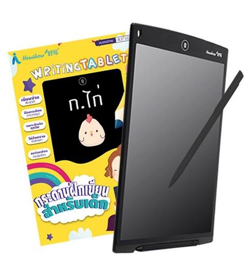 "LCD E WRITING TABLET 8.5"" กระดานฝึกหัดการเขียนสำหรับเด็ก (พร้อมแบบฝึกหัดเขียน 8 แผ่น+ปากกา)"